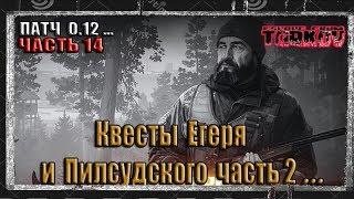/ ПАТЧ 0. 12 part 14 /УП...