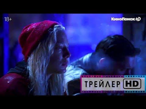 Водоворот (1 сезон) — Тизер-трейлер (1080 HD) | Сериал | Смотрите на КиноПоиске HD | 2020