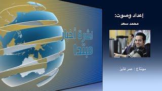 نشرة أخبار مبتدا المسائية 6-1-2016