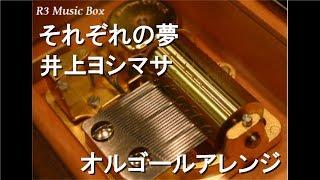 それぞれの夢/井上ヨシマサ【オルゴール】 (レオパレス21 CMソング)