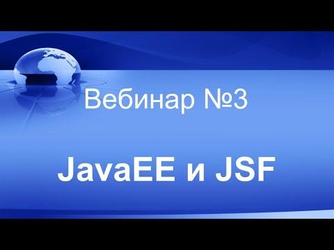JavaEE и JSF. Вебинар #3.