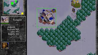 Warcraft2 - Хилсбрад, Миссия 01 за альянс