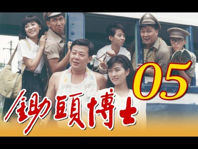 中視經典電視劇『鋤頭博士』EP05 (1989年)
