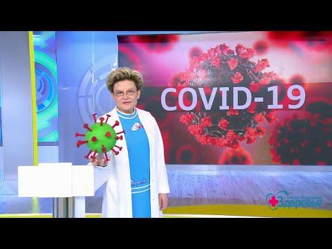 Уроки коронавируса. Здоровье.