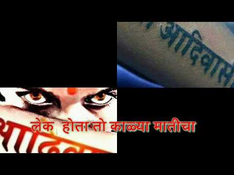 ⚔️⚔️मर्दाच् छातीचा वाघाच्या जातीच्या aadivashi Koli jaticha WhatsApp status video Jay aadivashi ⚔️⚔️