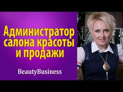 Увеличение продаж: как администратор  салона красоты может увеличить продажи на 50%
