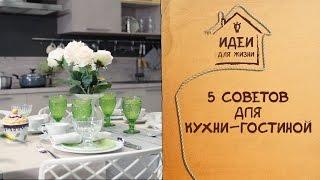 видео Кухня - столовая: дизайн, проект интерьера маленького помещения