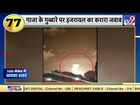 Gaza ने किया विस्फोटक गुब्बारों से हमला तो Israel ने दिया करारा जवाब