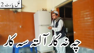 Ghal Pashto New Funny Videos Clips 2019 || Charsadda Vines غل پارٹ 2 پشتو