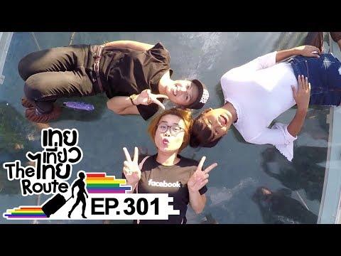 เทยเที่ยวไทย The Route | ตอน 301 | พาเที่ยว จางเจียเจี้ย ประเทศจีน