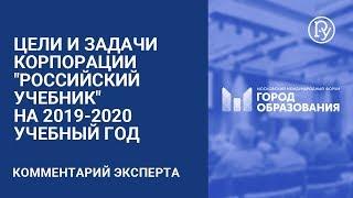 """Цели и задачи корпорации """"Российский учебник"""" на 2019-2020 учебный год"""