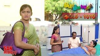 Bommalaatam 10-05-2016 Sun TV Serial