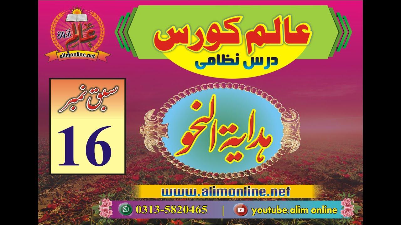 صورة فيديو : hidayat u nahw 16, ہدایۃ النحو سبق 16 | منصوبات: کان اور ما و لا کی خبر، ان اور لا نفی جنس کا اسم