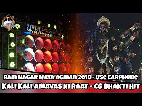 Maa Durga Sthapana 2018 { Shubham Dhumal } Kali Kali Amavas ki raat | Dj Dhumal Unlimited