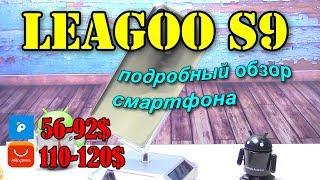 lEAGOO S9 подробный обзор