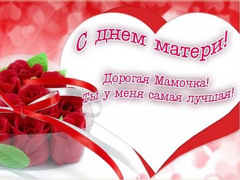 Весь Мир Начинается с Мамы! С Днем Матери! Красивая Музыкальная видео открытка на День Матери!