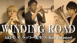 WINDING ROAD 【金管楽器で演奏してみた!】