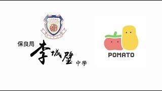 Publication Date: 2021-07-08 | Video Title: 城璧自肥企劃 (保良局李城璧中學 X 小薯茄)
