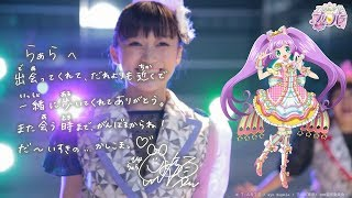 i☆Ris×テレビアニメ「アイドルタイムプリパラ」スペシャルムービー