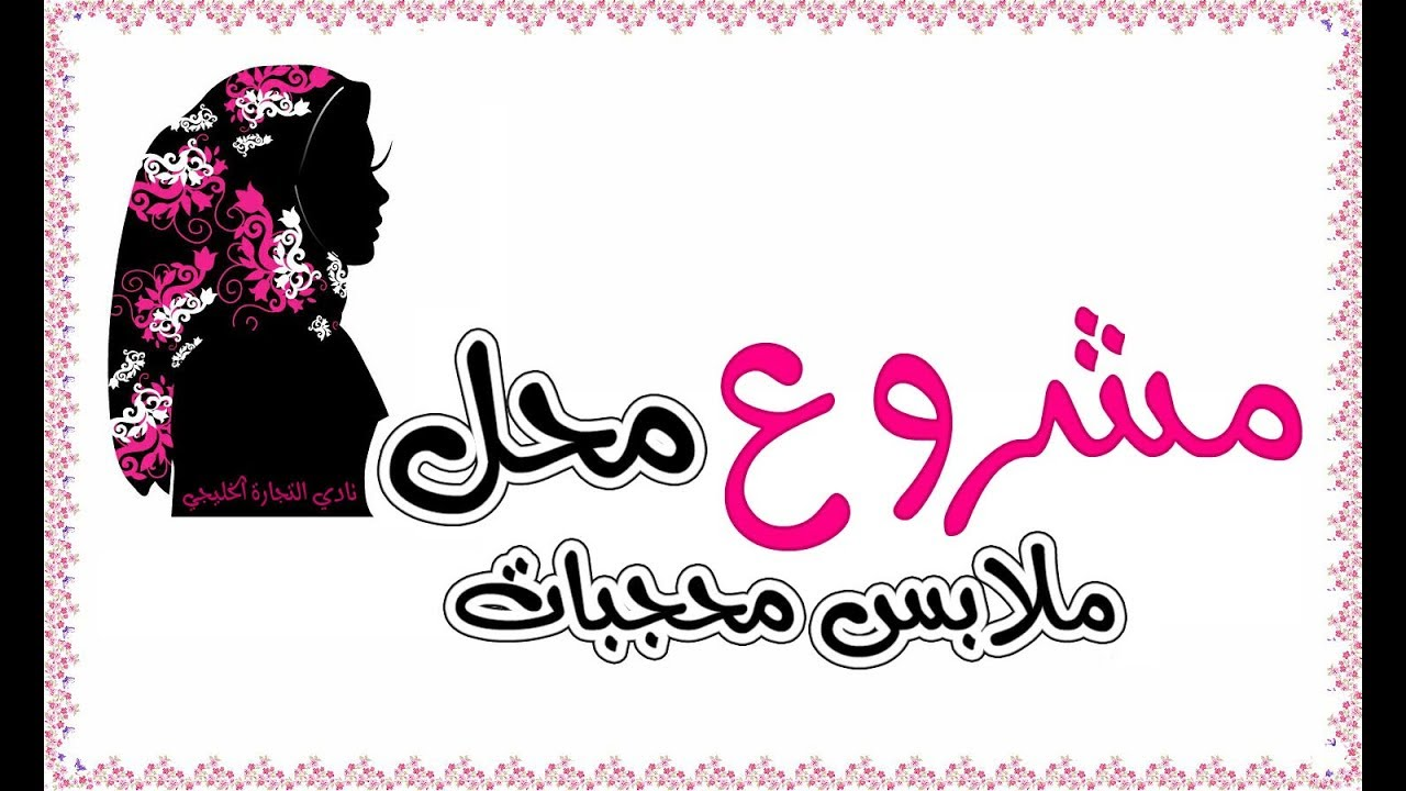 9a674b2034767 مشروع نسائي .. مشروع محل ملابس محجبات في السعودية - YouTube