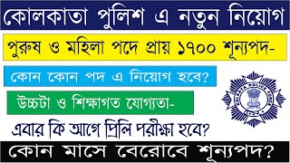 kolkata police recruitment 2020|Kolkata police Constable 2020|kp recruitment 2020