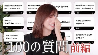 【元美容部員和田さん。】チャンネル史上ぶっちゃけ100の質問【前編】