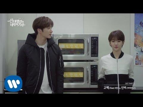 SinB (GFRIEND) - Confession (ft. Si Jin) (Cinderella & Four Knights OST) [Music Video]