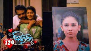 Sihini | Episode 124 - (2020-10-19) | ITN Thumbnail