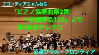 「ピアノ協奏曲第2番ヘ長調作品102」より第1楽章アレグロ(NBF第14回定期演奏会)