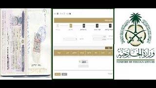 وزارة الخارجية السعودية-خاص لليمنيين-حل مشكلة الرفض-الحصول على تصريح العبور-شرح ممل