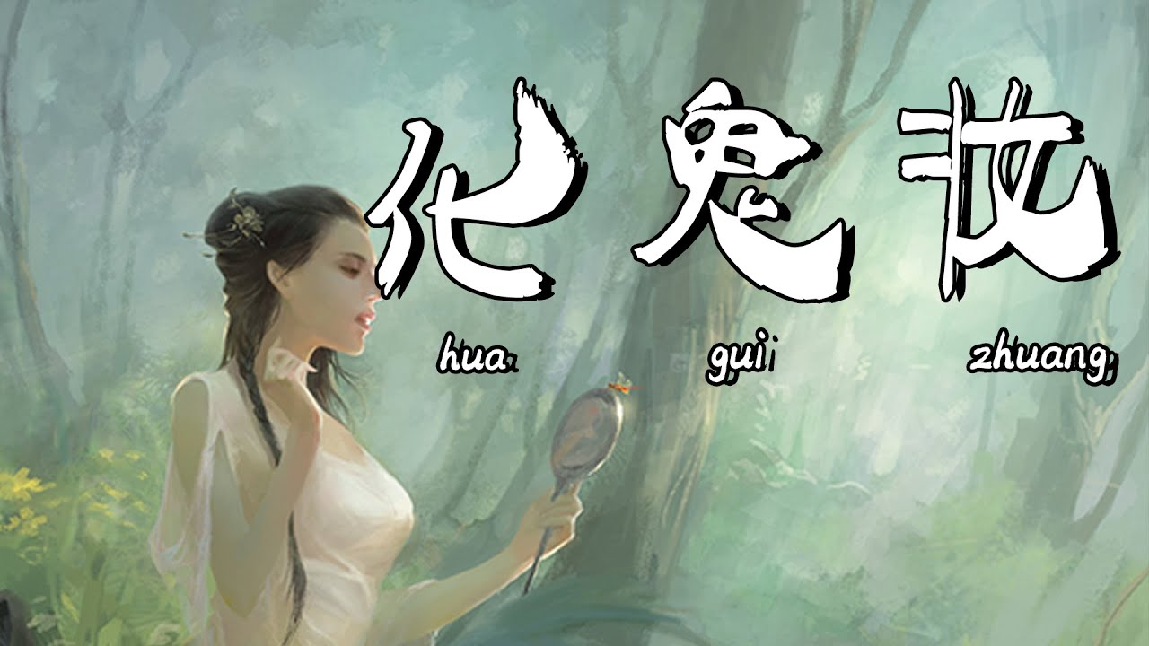 【中国故事】女子帮人化妆被提奇怪要求,按时到地后却当场昏迷,醒来后竟发现自己来到祖宗坟前