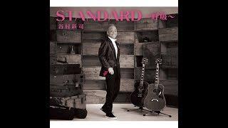 STANDARD〜呼吸〜 2017.