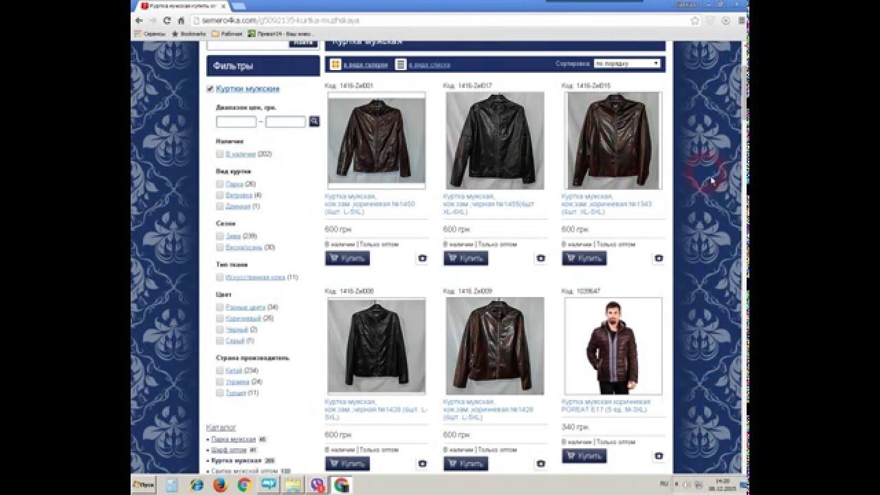 Купить оптом куртки мужские от производителя, без рядов в москве.