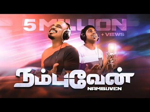 NAMBUVEN | PS.REENUKUMAR | Ft. Ps.BENNY JOSHUA | TAMIL CHRISTIAN SONG