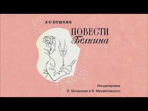 А. С. Пушкин: Повести Белкина (аудиоспектакль)