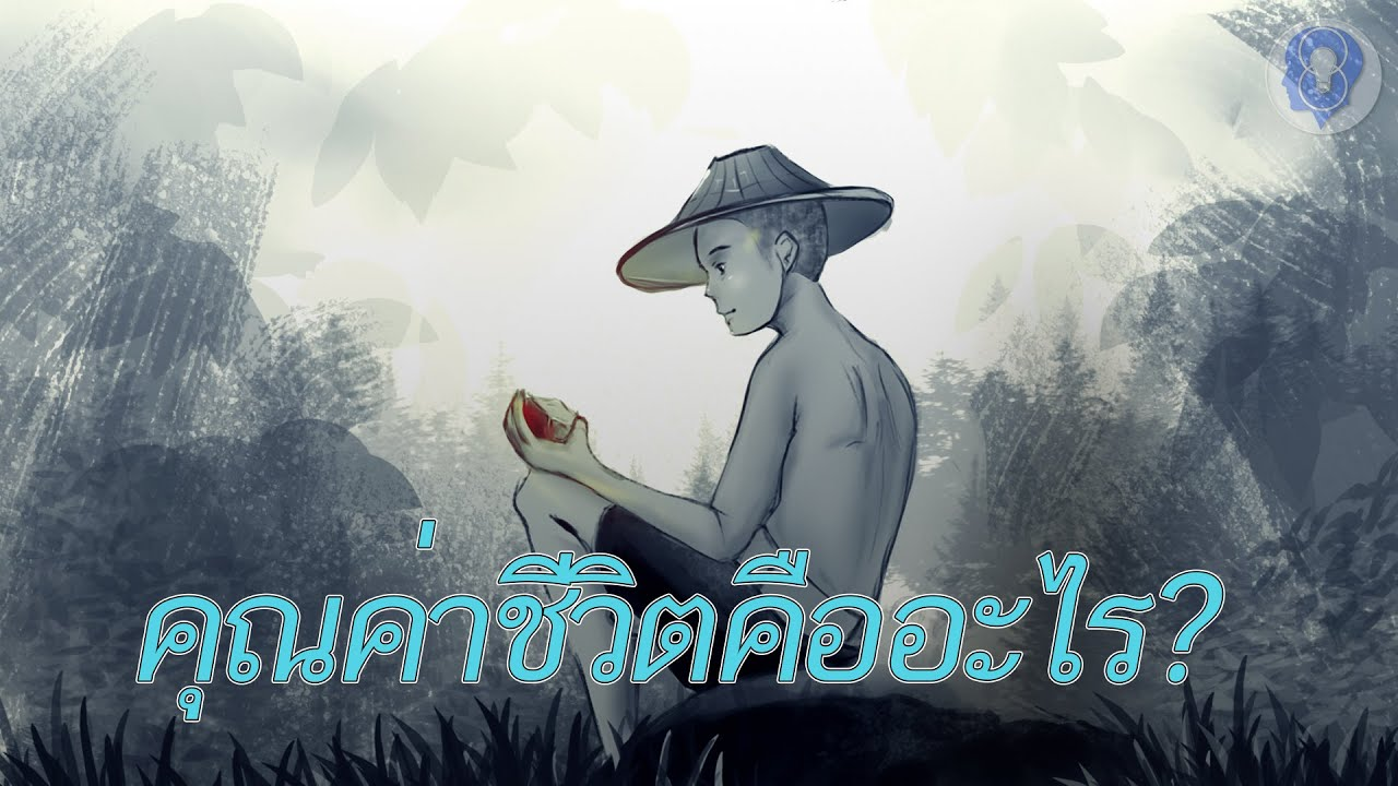 """คุณค่าของชีวิตคืออะไร? - [พากย์ไทยโดย ''SPARK MiND""""]"""