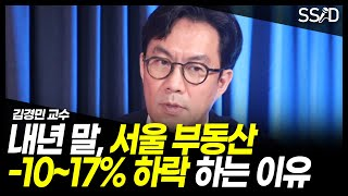 내년말까지 서울 최대 17% 하락 가능성 (김경민 서울…