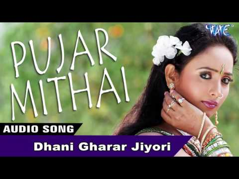 Dhani Gharar Jiyori || Bulbul Hussain || New Assamese Songs 2016