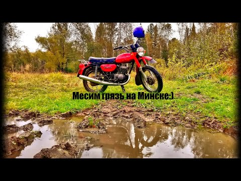 Месим грязь на мотоцикле Минск.Doп