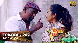 Hathe Kalliya | Episode 207 | 2020- 03- 04 Thumbnail