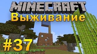 Minecraft - Выживание. Часть 37. Стрельбы [2/2]