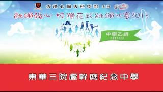 Publication Date: 2018-05-07   Video Title: 跳繩強心校際花式跳繩比賽2015(中學乙組) - 東華三院盧