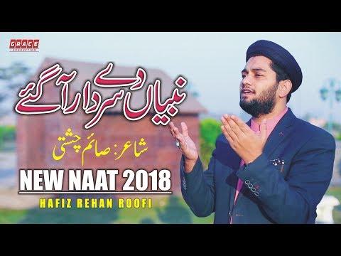 Nabiyan Dy Sardar Aagye    Special Naat 2018    Hafiz Rehan Roofi