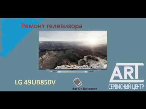 видео: Ремонт телевизора lg 49ub850v
