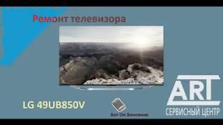 видео LG 49UB850V