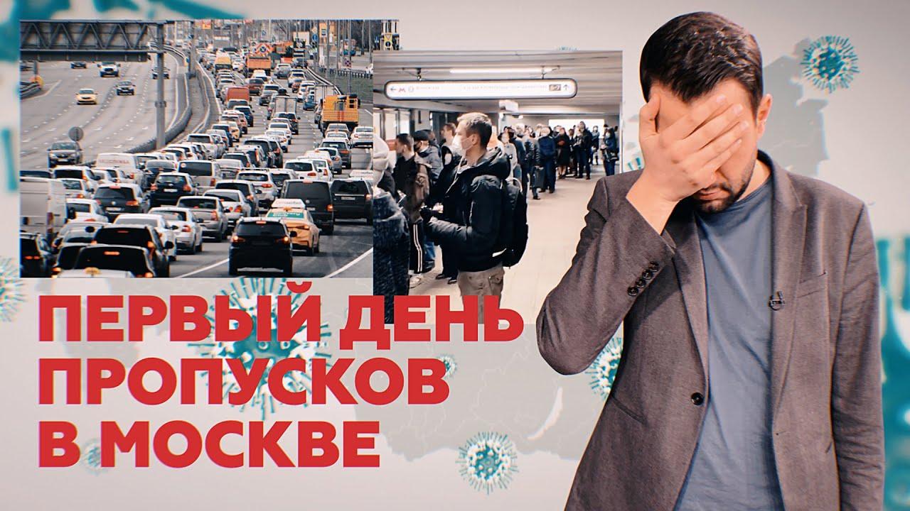 «БЕЗ МАТА НЕ СКАЖЕШЬ» — пропуска в Москве | КОРОНАВИРУС. 15 АПРЕЛЯ  | Евгений Данчиков