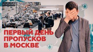 «БЕЗ МАТА НЕ СКАЖЕШЬ» — пропуска в Москве | КОРОНАВИРУС. 15 АПРЕЛЯ