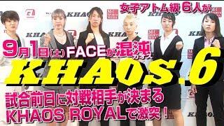 「KHAOS.6」9.1(土)新宿 試合前日に対戦相手が決まる!女子アトム級6選手がKHAOS ROYALで激突 チャンリー 検索動画 16