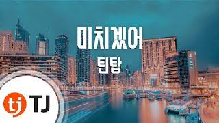 Crazy 미치겠어_TEEN TOP 틴탑_TJ노래방 (Karaoke/lyrics/romanization/KOREAN)