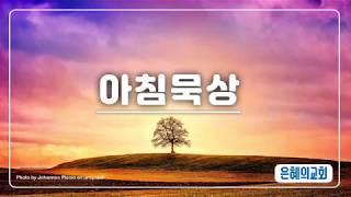 190807 아침묵상 살전 47은혜의교회 강북구 번동